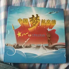 中国梦航空情邮票  (中国航空博物馆)