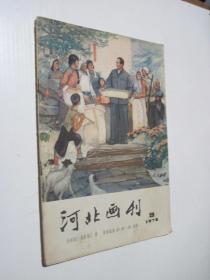 河北画刊 1978年第9期