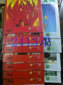 青年文摘2007.1.5.7.11.1.2.4.8.10.11.12