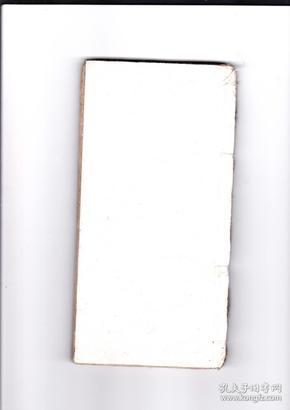 清朝先人毛笔小字精抄万年历,从道光二十二年到光绪六十年较厚一本,字体隽永,完整不缺/