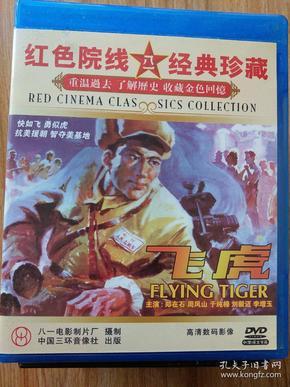 经典老电影 飞虎 抗美援朝 正版DVD