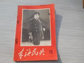 东海民兵 专刊 1970年5月