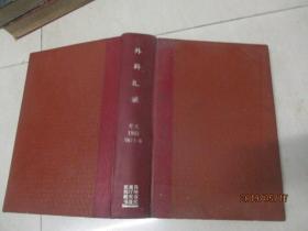外科汇录《外文》1965年1-6期  第90卷   精装合订本  实物图  品自定   内医药书籍。,