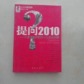 提问2010:中国百姓关注的十大民生问题