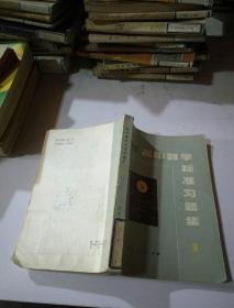 高中数学标准习题集(2)