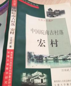 中国皖南古村落宏村(有作者签名)