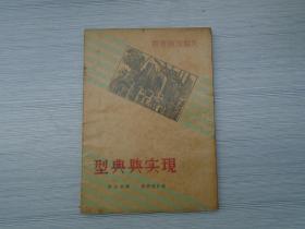 现实与典型——文艺理论丛书。(32开平装1本,中华民国二十六年1月发行,保证原版正版老书,详见书影)
