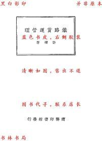 铁路货运管理-许靖著-民国商务印书馆刊本(复印本)