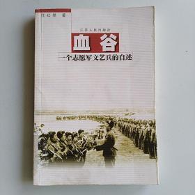 《血谷—一个志愿军文艺兵的自述》(记录了抗美援朝时期,志愿军文艺兵的战斗历程)