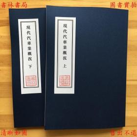 现代汽车业概况-何乃民著-民国商务印书馆刊本(复印本)