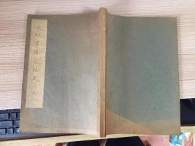 民国日本出版《支那书道文化史》16开一册全