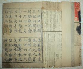 清代木刻、【庄农杂字、文明言语、续编文明言语】、品好全一册。