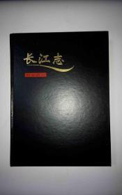 长江志(9) 设计