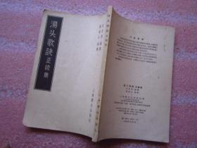 《汤头歌诀》正续集合本   干净品佳   1958年1版1印o