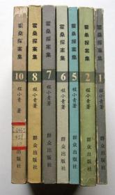 霍桑探案集(1、2、5、6、7、8、10)7册合售