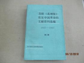 苏联《真理报》有关中国革命的文献资料选编 (第二辑:1927年-1937年)