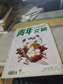 青年文摘 2010-6