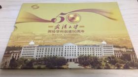 武汉大学测绘学科创建50周年(1956-2006)邮票纪念册一本 16开10品 有中国结个性化邮票一版8张