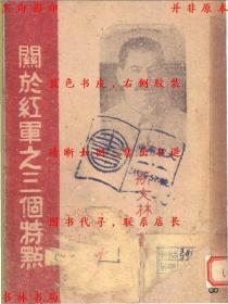 关于红军之三个特点-斯大林著-民国中苏友好学会刊本(复印本)
