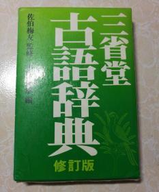 三省堂古语辞典(修订版) 带外盒