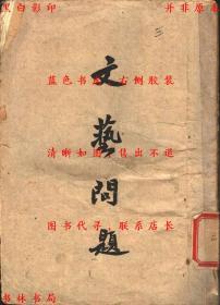 文艺问题-毛泽东著-民国解放社刊本(复印本)