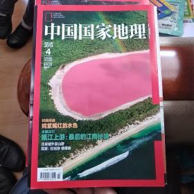 中国国家地理 2013年第4期 总第630期