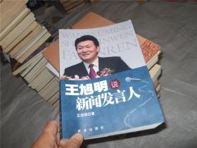 王旭明说新闻发言人(作者签赠本)
