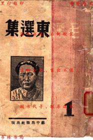 毛泽东选集(第一卷)-毛泽东-民国苏中出版社刊本(复印本)