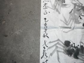 安徽萧县画家【刘惠民,老耘】 国画螃蟹 软片图片
