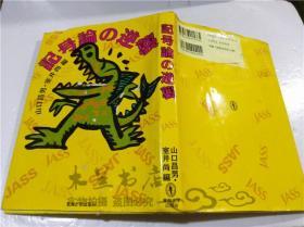 原版日本日文书 记号论の逆袭 山口昌男 室井尚 东海大学出版会 2002年5月 大32开硬精装