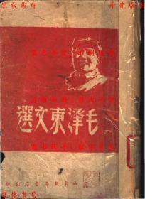 毛泽东文选-毛泽东-民国山东新华书店刊本(复印本)