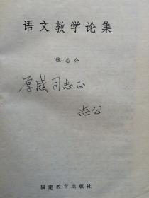 不妄不欺斋之八百五十九:张志公签名本《语文教学论集》