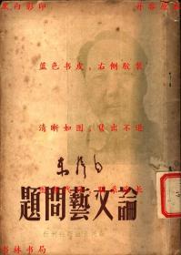 论文艺问题(在延安文艺座谈会的讲话)-毛泽东著-民国新华书店刊本(复印本)