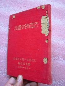 政策法令选集(一九五一年 西南区第一届司法会议秘书处选编)布面精装、内页完整无缺、繁体竖版