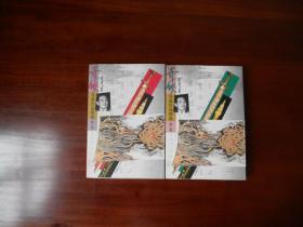 奇侠:吴欢作品精选(第一、二卷合售,2册均有吴欢签名)
