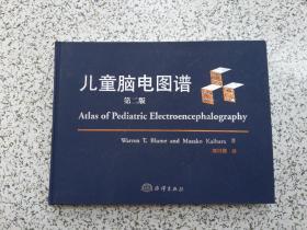 儿童脑电图谱 第二版   精装本