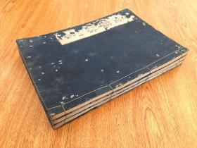 享和三年(1803年)和刻《蔓难录》存四卷三册,内科杂症,每证皆有医论、方例、验案