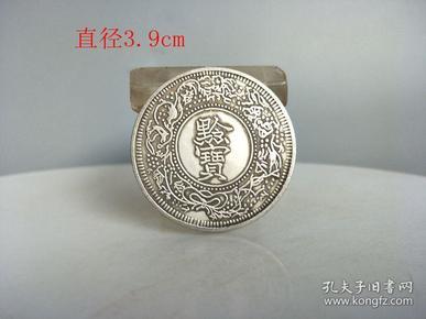 乡下收的少见的贵州黔宝银元