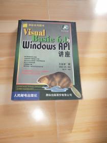 VISUAL BASIC 6.0 WINDOWS API讲座 。、