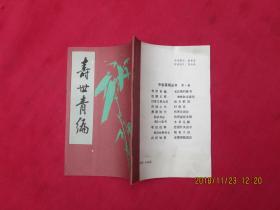 寿世青编:中医基础丛书 第一辑