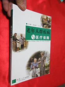 老年人群疾病与医疗保障  【16开】