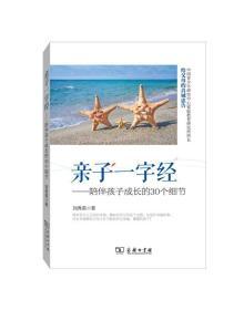 新版 特别狠心特别爱1+2赢在家风 正版书全套共2册 沙拉著 上海犹太母亲培养孩子的手记 新华书店正版 亲子教育孩子书籍畅销书 正