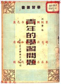 青年的学习问题-列宁著-民国新华书店苏南分店刊本(复印本)