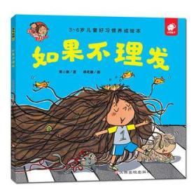 正版  淘气包明一套装全套6册幼儿启蒙亲子共读教育绘本童话故事养成好习惯低幼儿园宝宝少儿2-3-5-6-8周岁一二年级培养好习惯成长