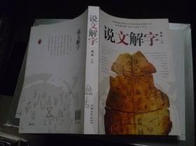 说文解字姜军【大16开】