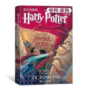 哈利波特与密室(英汉对照版) 正版 J.K.罗琳;马爱农 马爱新  9787020146895
