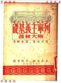 列宁主义基础-斯大林著-民国知识书店刊本(复印本)