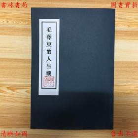毛泽东的人生观-张如心著-民国新华日报馆刊本(复印本)