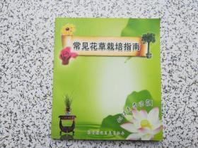 常见花草栽培指南
