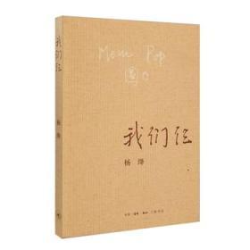 文化苦旅&我们仨 共2册 正版 杨绛  9787108063106